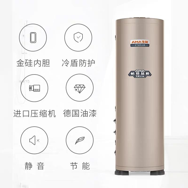【好物推荐】生能牌 热泵热水器 空气能热水器 生能热水器