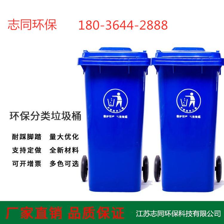 分类 垃圾桶 户外加厚240L环卫挂车分类塑料垃圾桶