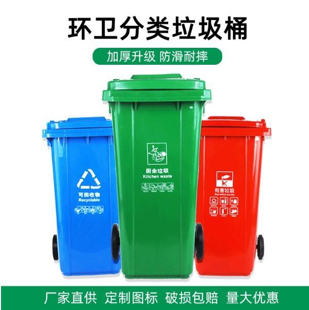 240升垃圾桶厂家直销户外垃圾桶分类垃圾桶街道小区垃圾桶