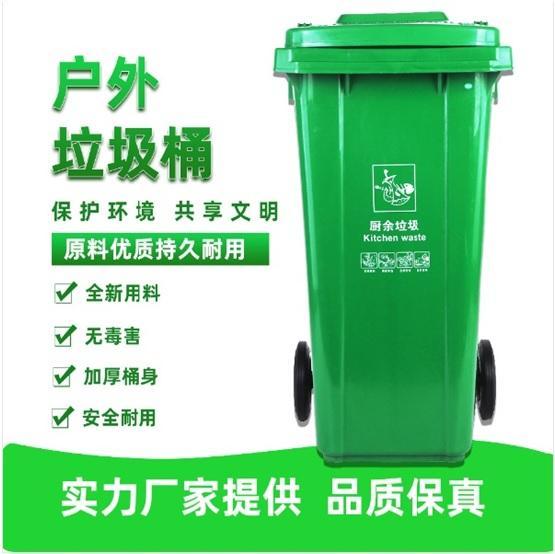 环卫垃圾桶生产厂家 型号60L 120L 240L-户外垃圾桶