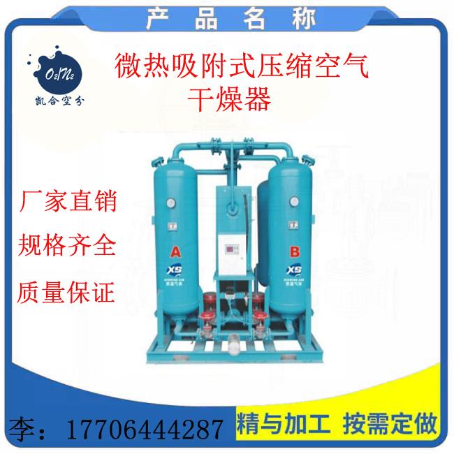 微热吸附式压缩空气干燥器