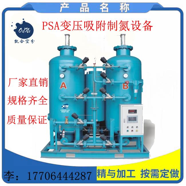 工业制氮机-氮气纯化设备-液氮机制氮空分设备
