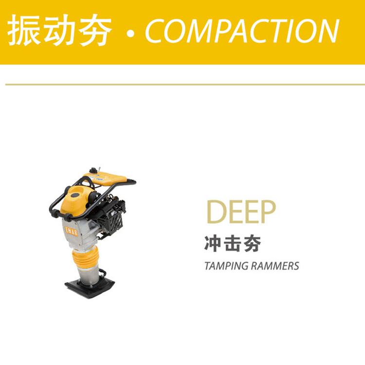 振动夯· Compaction  冲击夯   前进式平板夯