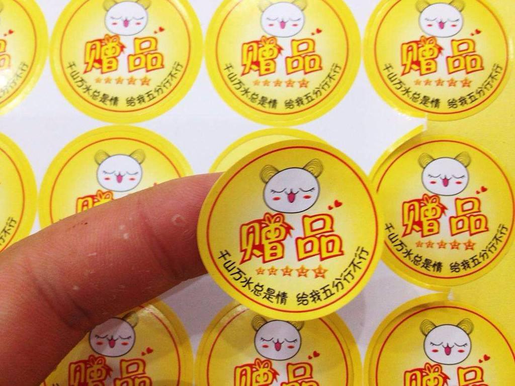 不干胶标签  商品标签  食品标签  厂家直销