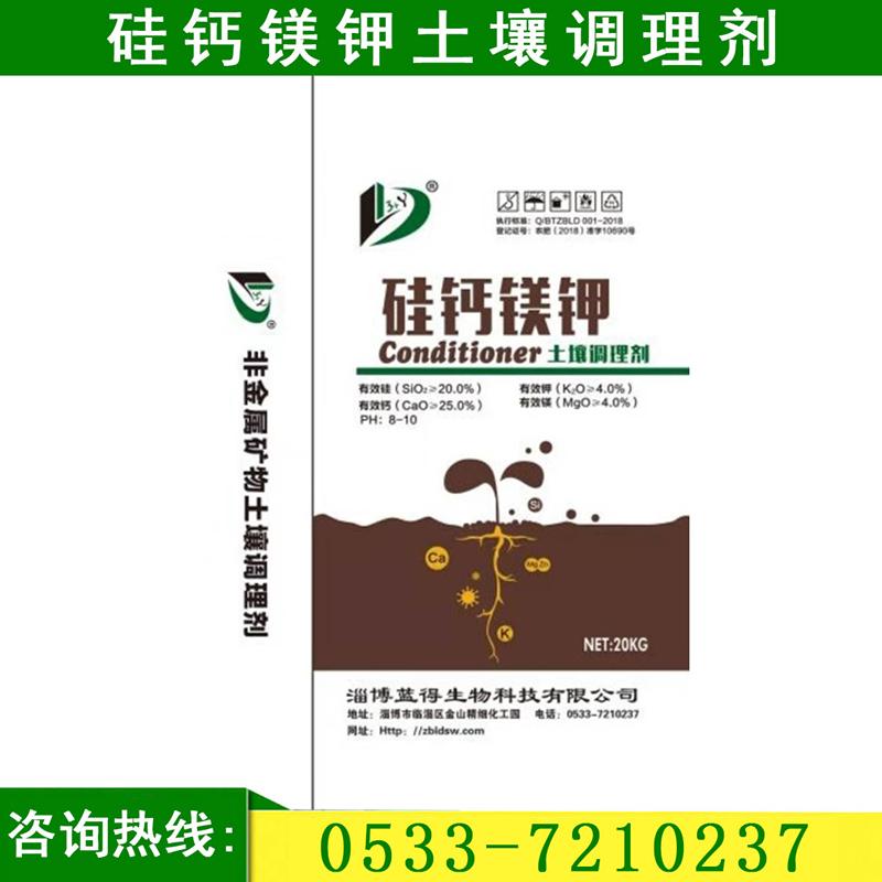 硅钙镁钾土壤调理剂  淄博硅钙镁钾土壤调理剂