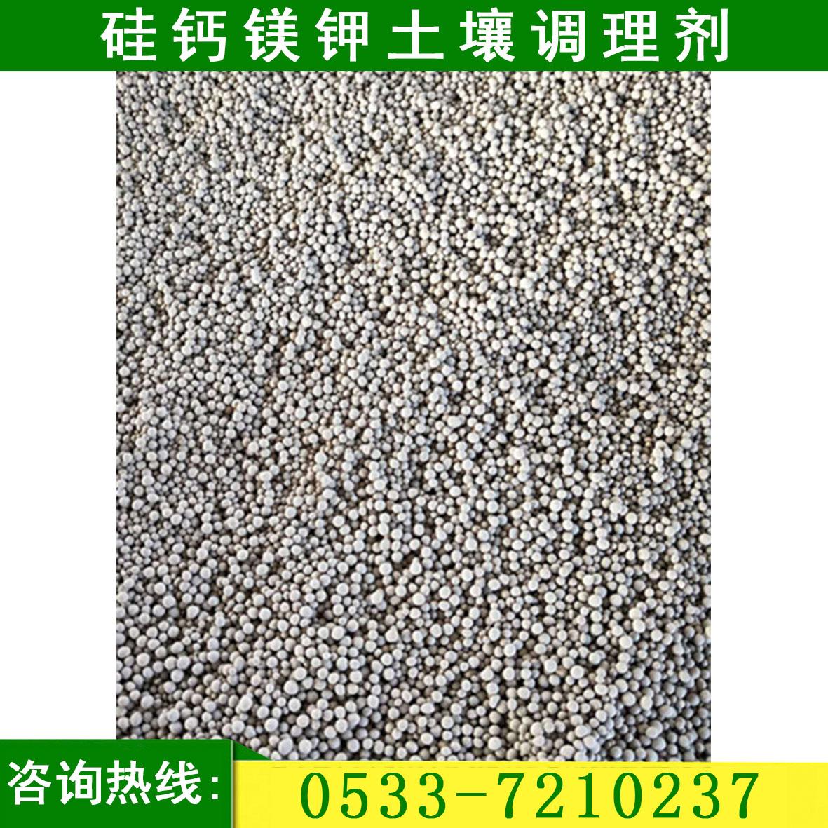 硅钙镁钾土壤调理剂 硅钙镁钾土壤调理剂厂家