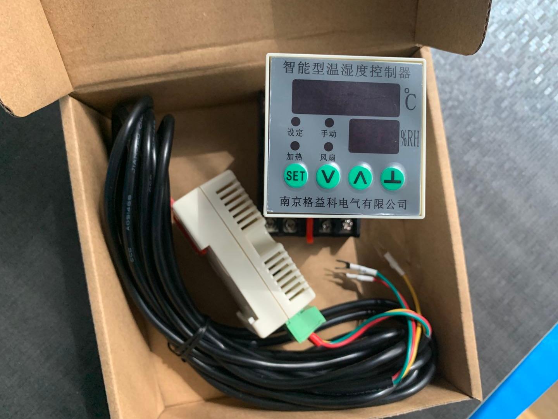温湿度控制器供应商