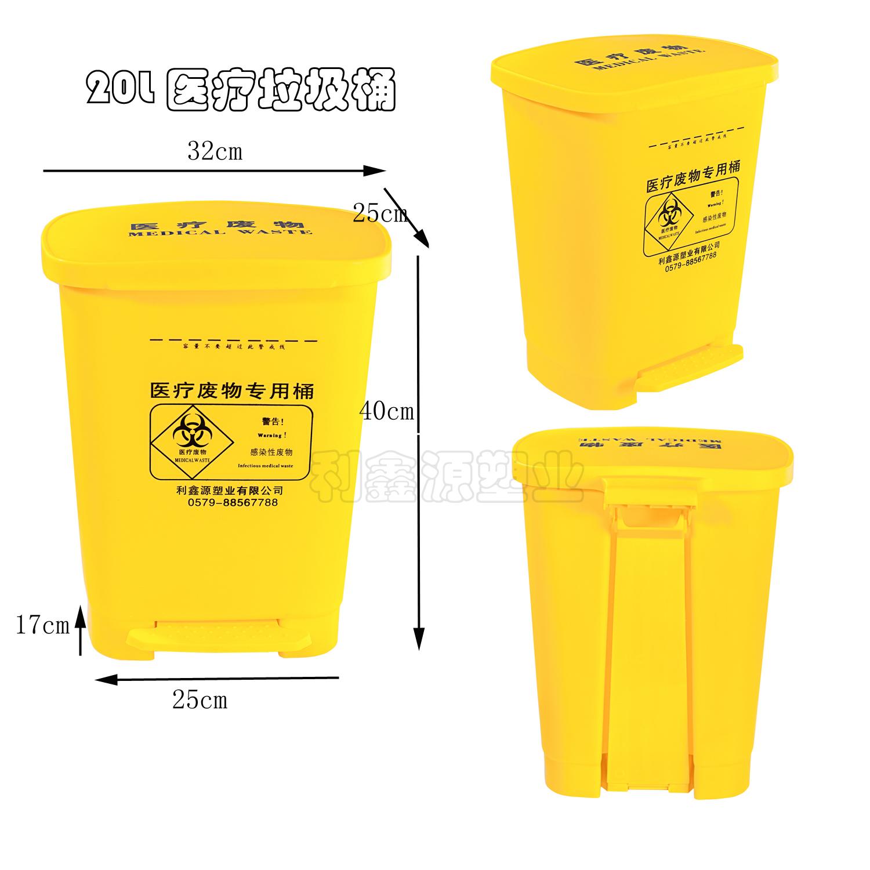 20L医疗垃圾桶  医疗废物专用桶 脚踏垃圾桶 医用垃圾桶厂家