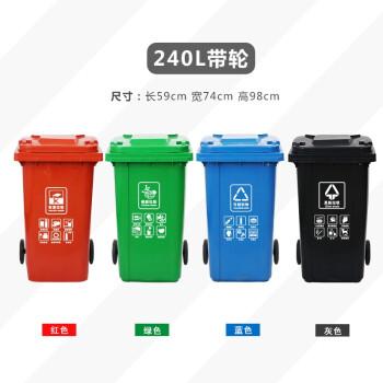 240L带轮垃圾桶 分类周转桶 翻盖垃圾桶 垃圾桶生产厂家