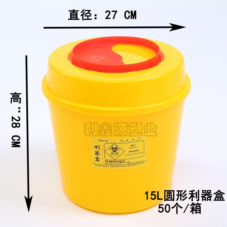 15L圆形利器盒 医用利器盒 医用锐器盒 医用垃圾桶利器盒厂家直销