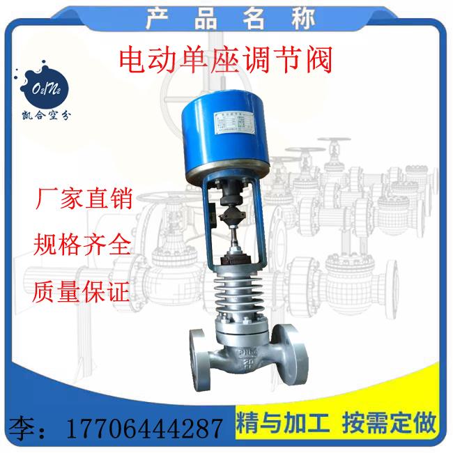 电动单座调节阀,电动直通调节阀,电动小流量调节阀