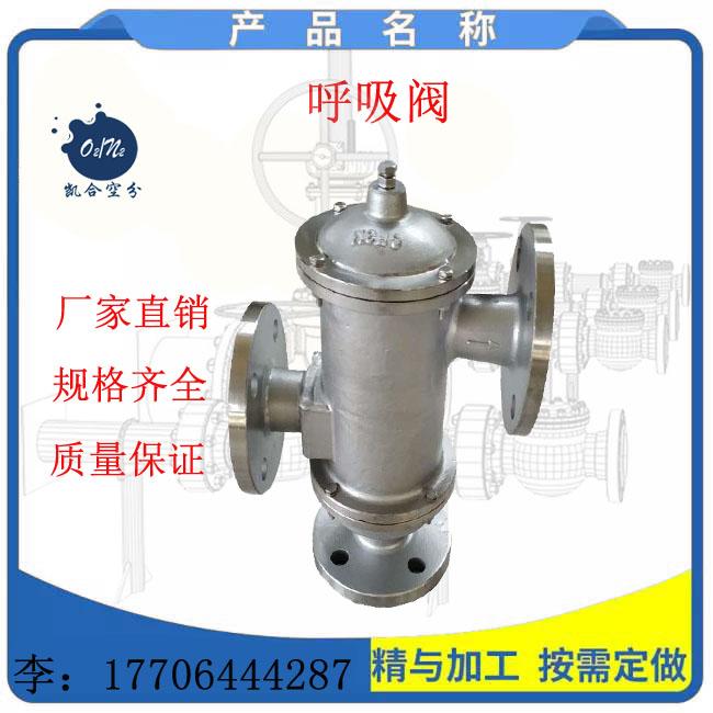 阻火呼吸阀,氮封阀,ZZDQ氮封装置