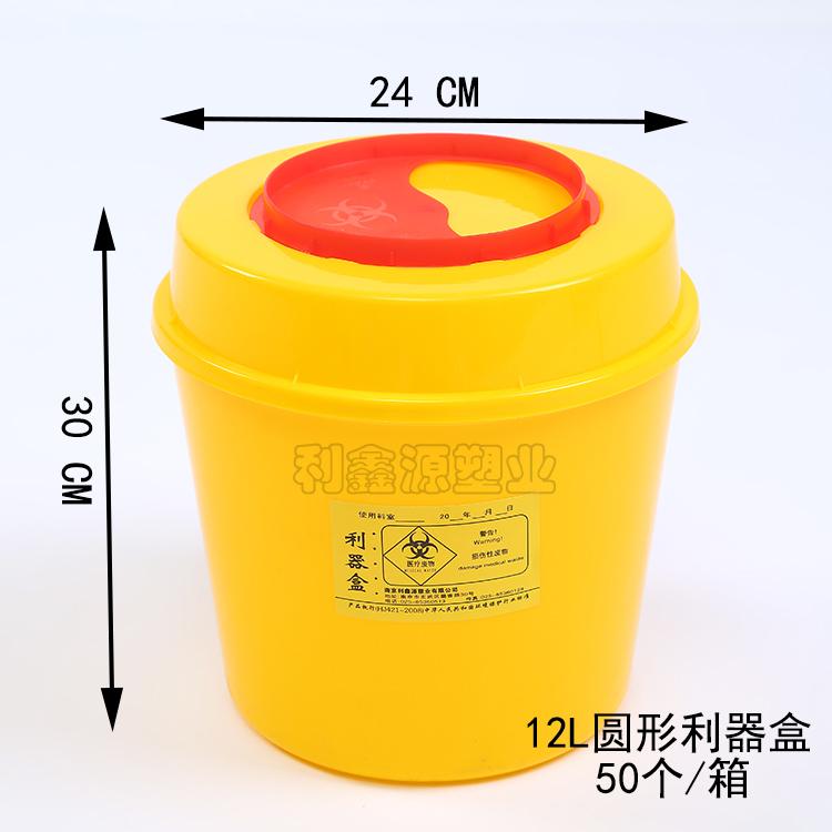 12L圆形利器盒 一次性医用利器盒锐器桶 医疗利器盒 医用锐器盒 厂家直销
