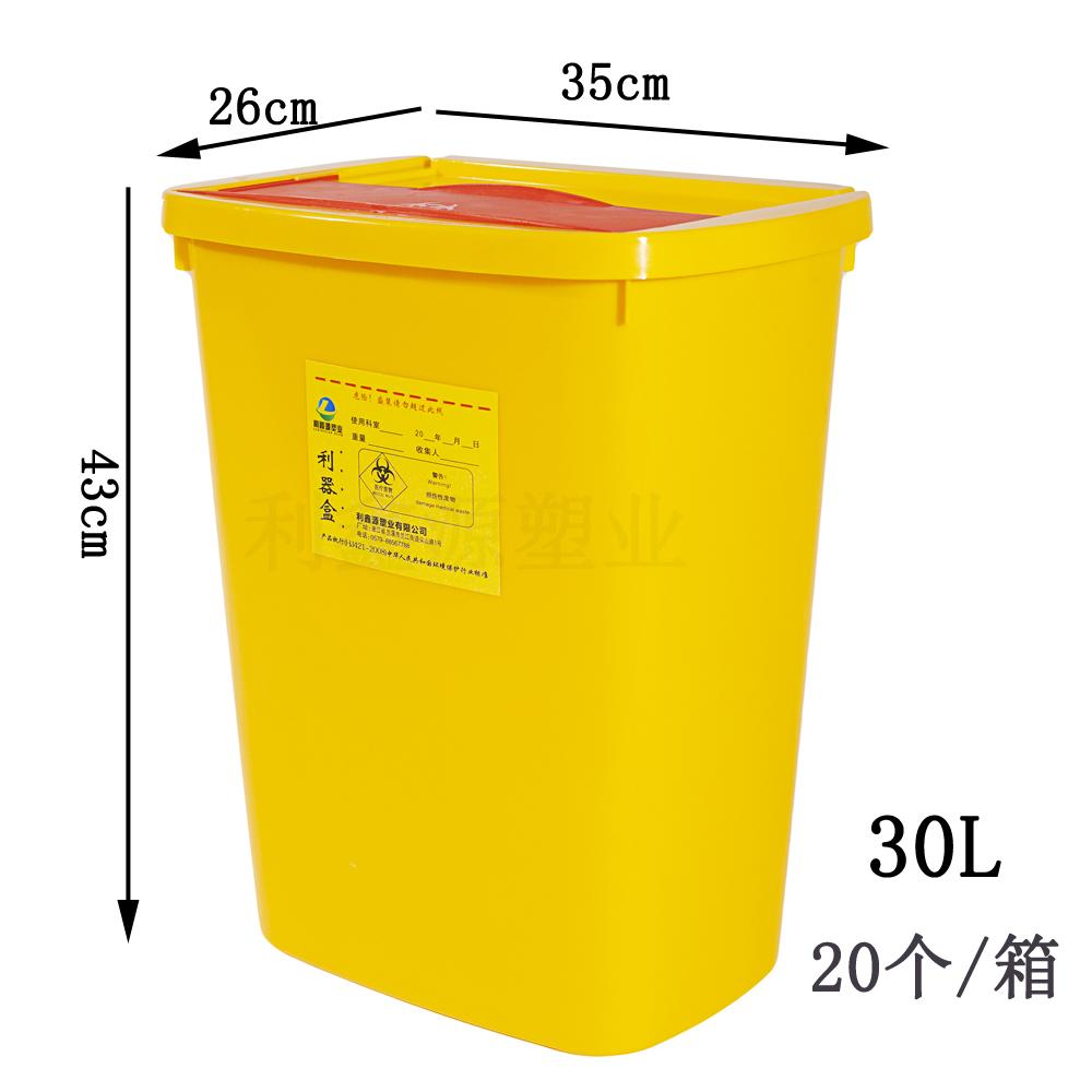 30L方形利器盒 医用垃圾桶利器盒 一次性外贸医用利器盒锐器桶 厂家直销