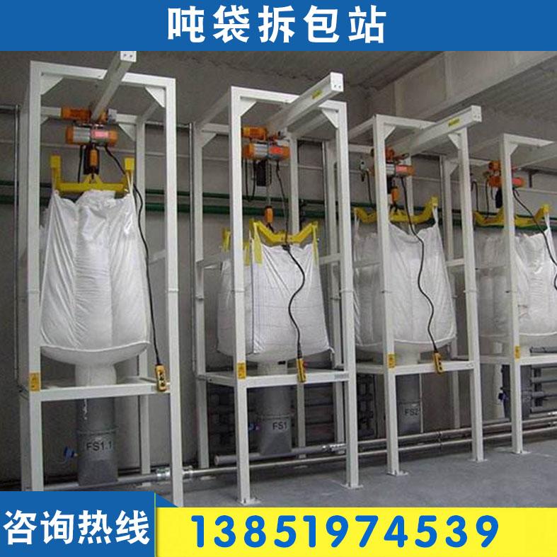 南京吨袋拆包机厂家 直销;保质保量