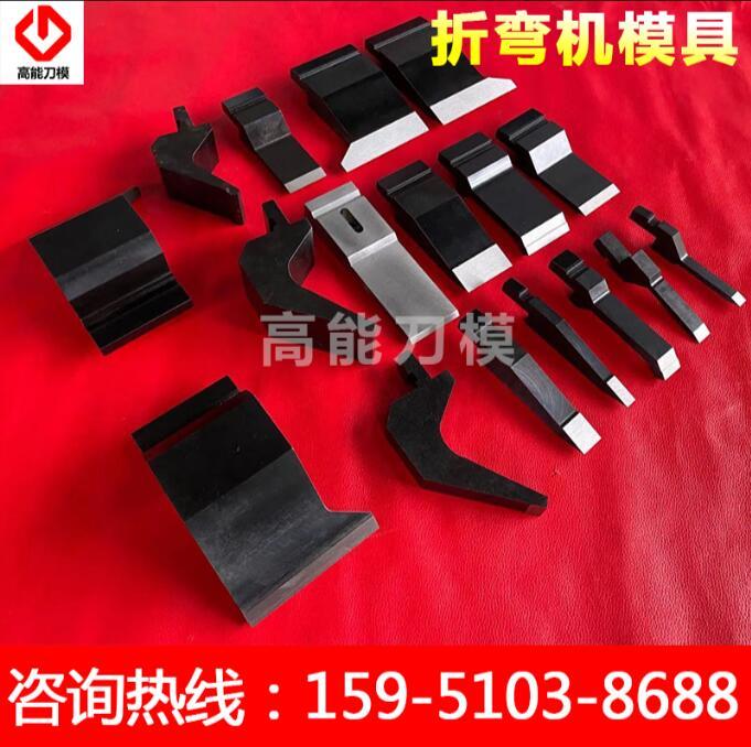 折弯机模具厂家 南京高能模具 折弯机模具