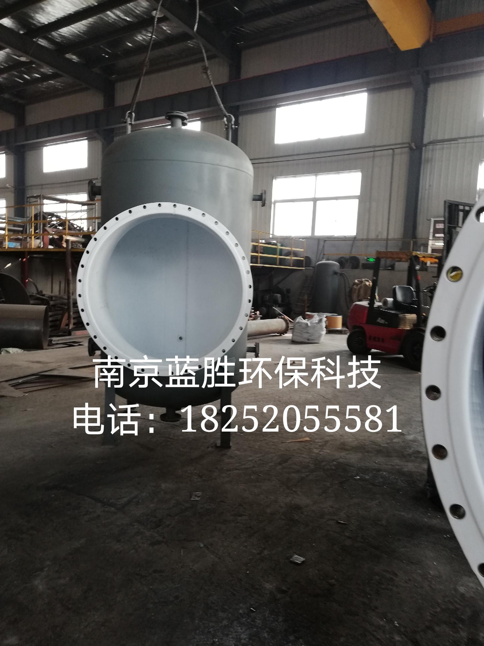 衬塑分离器设备哪家好、气液分离器厂家、江苏省衬塑分离器、南京分离器