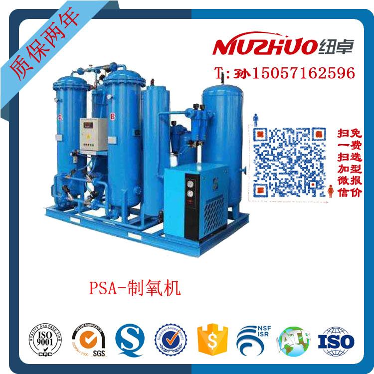 制氧机PSA变压吸附制氧设备氧气纯化设备工业制氧设备