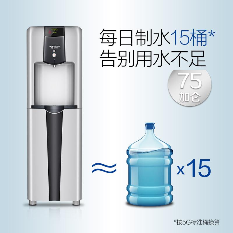 A.O.史密斯 直饮水机 AR75-E1 商用净水器 商用直饮机