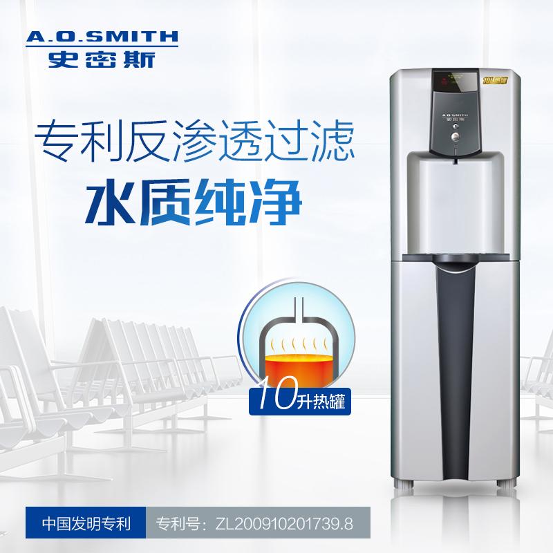 史密斯(A.O.SMITH)牌BR75-EH5型反渗透净水机