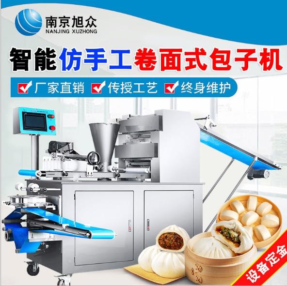 旭众商用XZ-290AS智能型卷面式包子机 多功能汤包水晶包肉包菜包全自动包子机 厂家直销