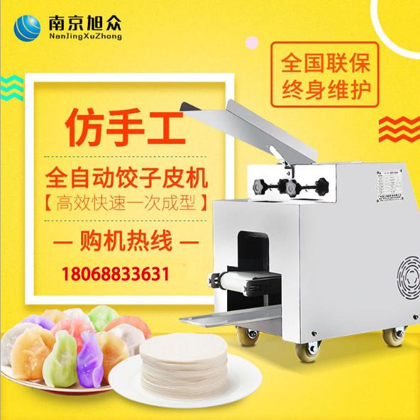 旭众饺子皮机 电动不锈钢做饺子皮机器 家用小型饺子皮机