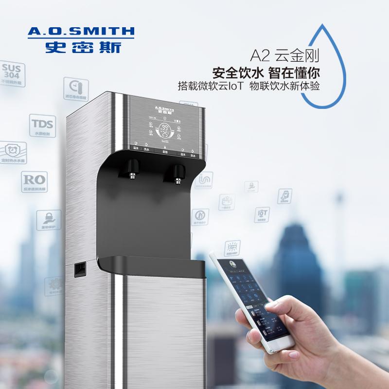 商用净水器 商用净水机 商用直饮机 史密斯(A.O.SMITH)牌BZR100型直饮水机