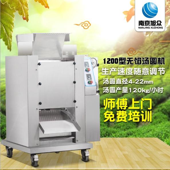 旭众新款 食品机械 酒酿元宵机 可做4毫米的汤圆机 无馅汤圆机