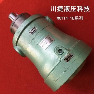热销MCY14-1B柱塞泵MCY14-1B定量斜盘式轴向柱塞泵参数说明价格