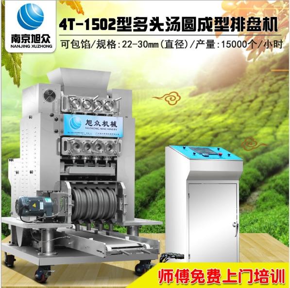 旭众多头汤圆机 大型汤圆元宵生产加工机械 全自动汤圆成型机