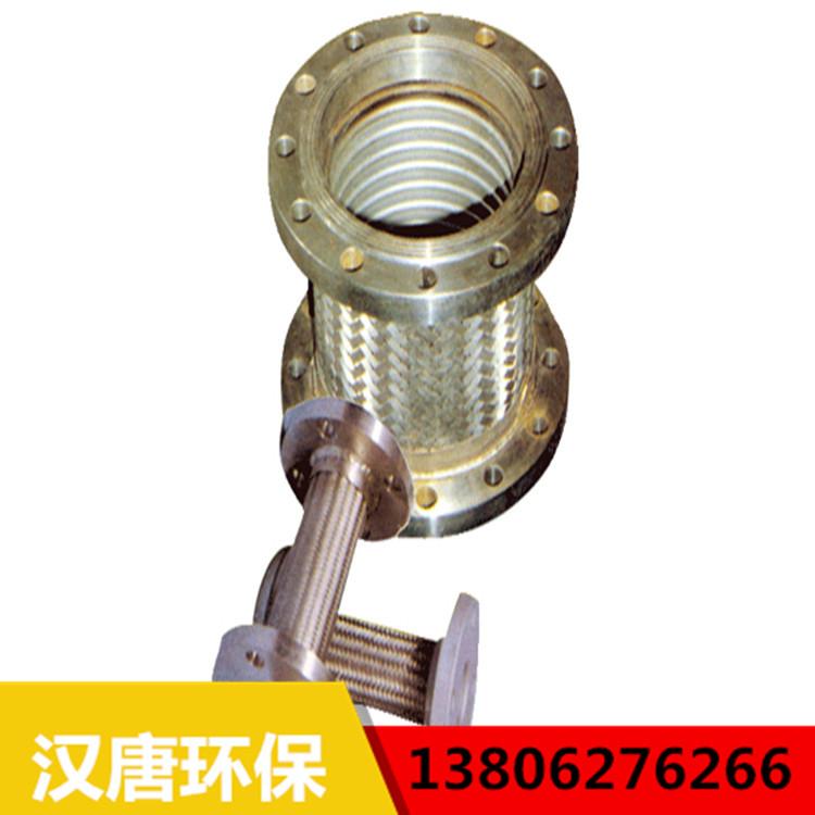 汉唐环保 源头厂家直销 金属软管 不锈钢金属软管  法兰连接金属软管