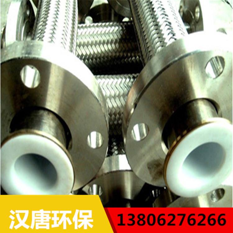 不锈钢金属软管 不锈钢金属软管源头厂家 汉唐环保 厂家直销 衬四氟金属软管