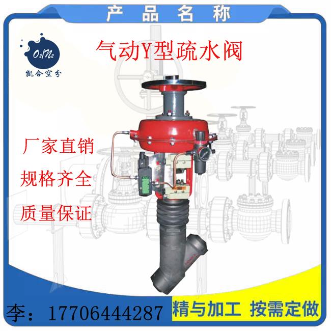 气动薄膜Y型疏水阀,电动Y型疏水阀,电厂Y型疏水阀