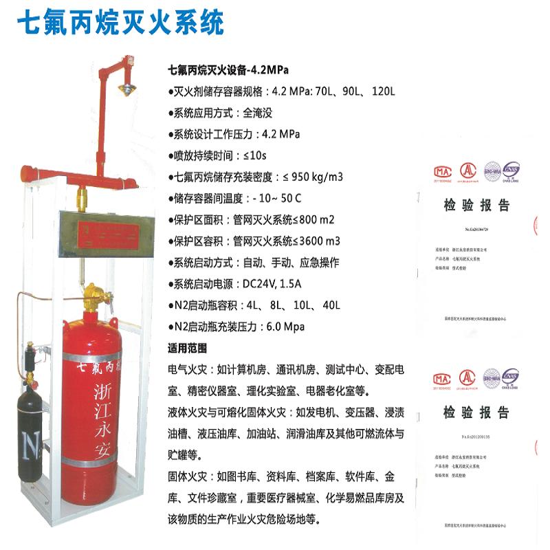 七氟丙烷 气体灭火 永安消防七氟丙烷灭火系统
