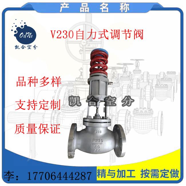 V230自力式调节阀,稳压阀,背压阀,蒸汽减压阀,恒压阀