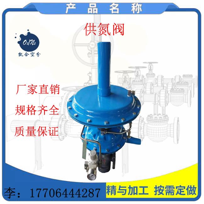 ZZYVP带指挥器式自力式微压调节阀,微压阀,进氮阀