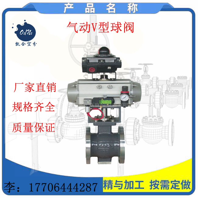 气动偏心V型球阀,气动V型球阀,气动调节球阀,气动半球阀