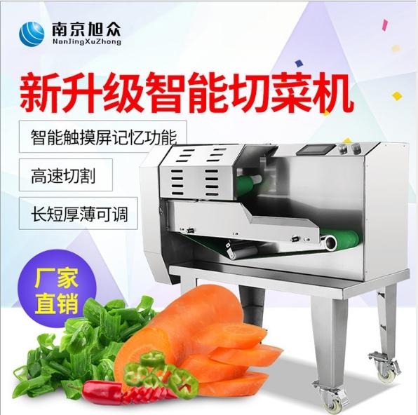 旭众新款切菜机 多功能食堂切菜机器 商用家用不锈钢电动切菜机