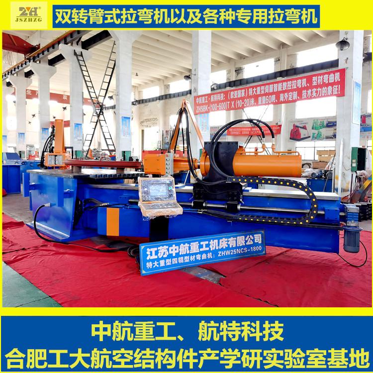 中航重工 拉弯机 数控拉弯设备生产厂家