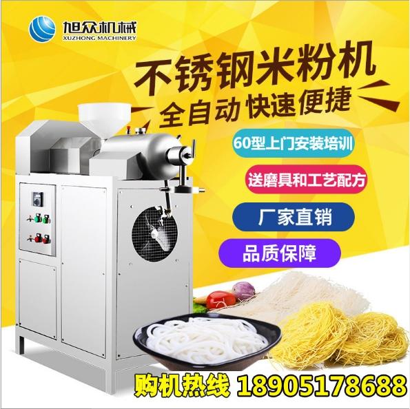 旭众品牌米粉机多功能云南米线机粉条机红薯年糕机械设备配方工艺