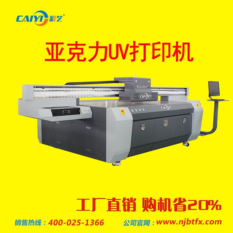 亚克力打印机    玻璃打印机  金属板打印机  背景墙打印机 精准打印原图效果 色彩艳丽不失真