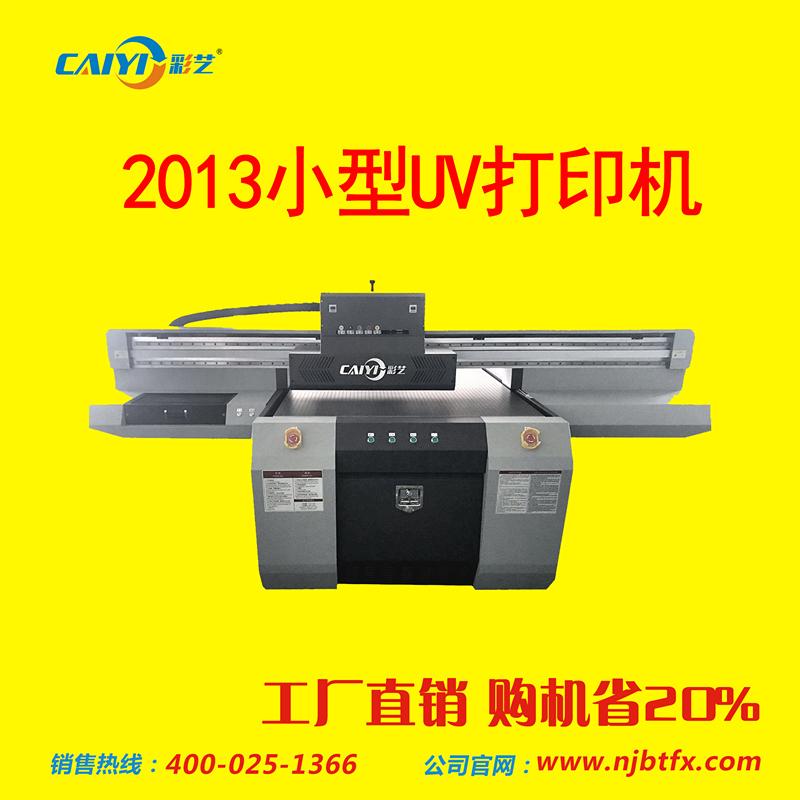 2013小型UV打印机 背景墙打印机 金属板打印机 铝板打印机精准打印原图效果 色彩艳丽不失真