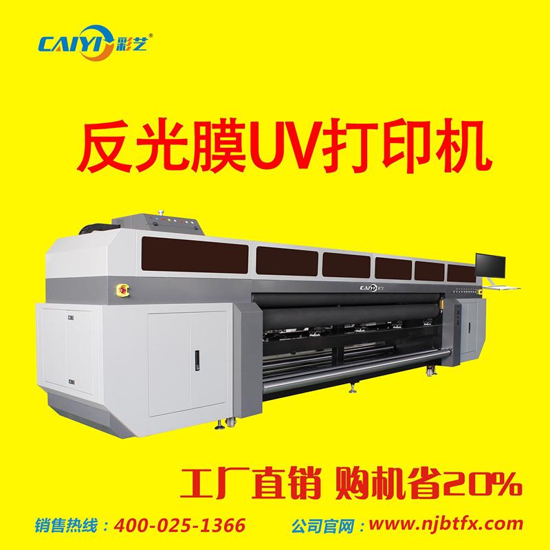 彩艺 反光膜打印机非接触式喷墨打印机 精准打印原图效果 色彩艳丽不失真