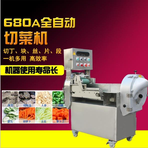 旭众食堂多功能切菜机 全自动商用切菜机 切丝切片食堂用切菜机