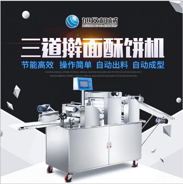 供应旭众生产酥饼机厂家 全自动糖酥饼机生产线 仿手工酥饼机