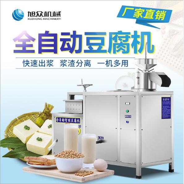 创业项目旭众全自动豆腐机 多功能豆腐成型机 制作豆腐生产加工设备
