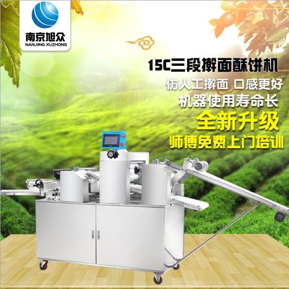 旭众多功能绿豆饼机 厂家供应全自动酥饼机  酥式月饼机价格