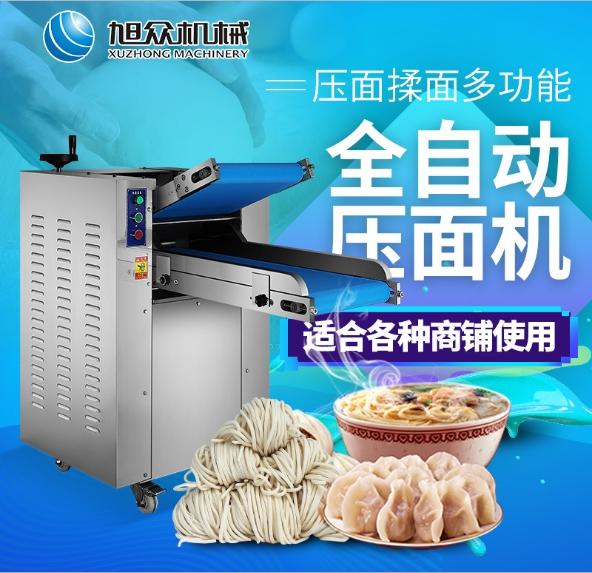 供应旭众牌多功能压面机 自动压面机商用 小型压面机厂家直销