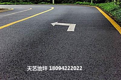 彩色透水沥青路面 彩色沥青 黑沥青改色   天艺地坪  南京透水沥青路
