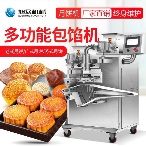 创业设备旭众多功能月饼包馅机 做月饼的设备 中秋月饼机